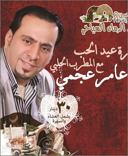 amer ajami at rumman restaurant for valentine s day