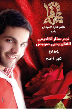 yahia sweis at afra for valentines day