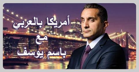 برنامج امريكا بالعربى