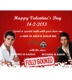 abu al abed alhakawaty valentines party