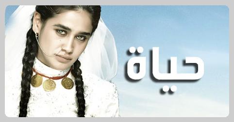 قصة المسلسل التركي حياة مع صور ابطال المسلسل