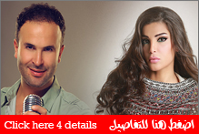 diana hayek and ayman zbeeb @ Jarash festival