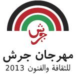 شعار مهرجان جرش 2013 للثقافة والفنون