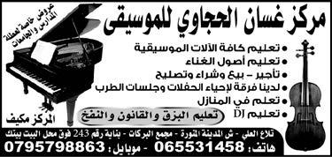 Ghassan Hijjawi Advertisement - May 2013