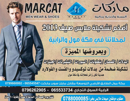Marcat fashion store advertisement of may 2013