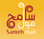 Sameh Mall Logo