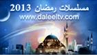 all ramadan series 2013