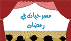 plays during ramadan 2013 in jordan