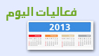daily events during ramadan 2013 in amman
