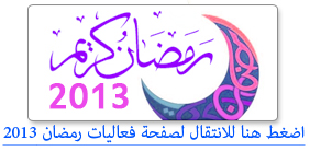 click here to go to the 2013 ramadan events