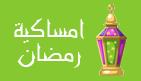إمساكية شهر رمضان واوقات اذان المغرب