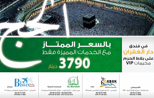 hajj special offer