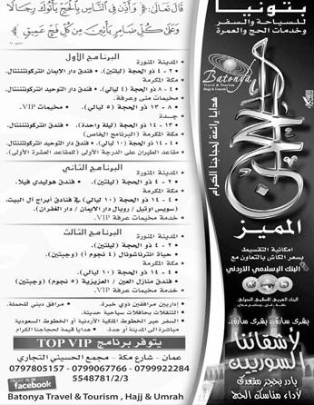batonya for hajj and umrah services