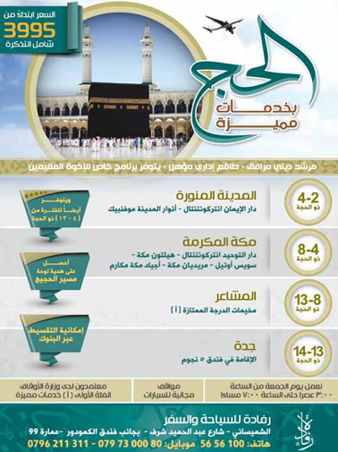 refadah for hajj tours