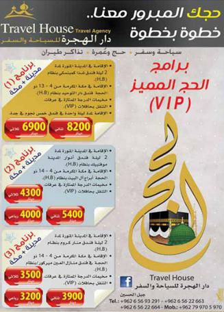 dar al hejra for hajj trips in 2013 from jordan to saudi arabia