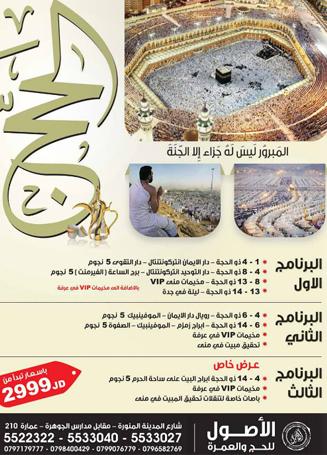 osool for muslim hajj trips