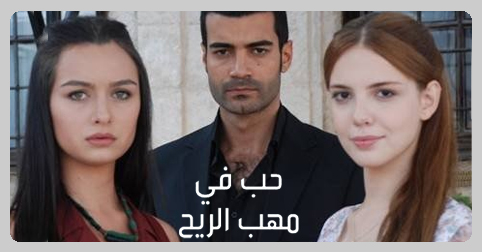 Yer Gok Ask Turkish Series - مسلسل حب في مهب الريح