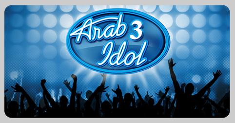 تقريير مفصل برنامج عرب ايدول