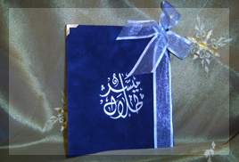 masarrat arabic calligraphy wedding card