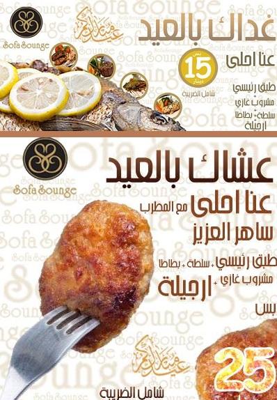 Upcoming Events Lunch Dinner Eid Offer Sofa Lounge Jordansun