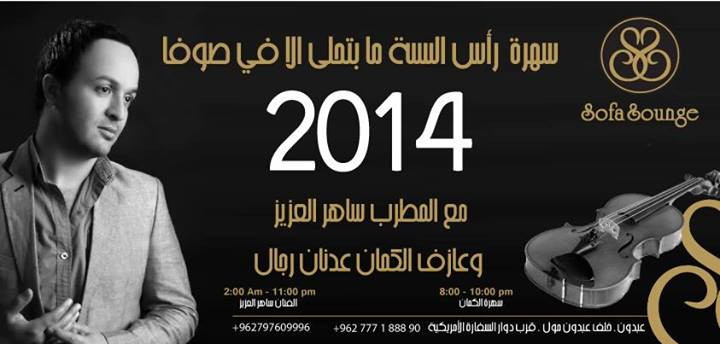 Upcoming Events New Year S Party Sofa Lounge Jordansun Events