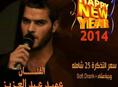 حفل ليلة رأس السنة 2014 في صحارى كافيه