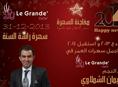 حفل ليلة رأس السنة 2014 في جراند كافيه?
