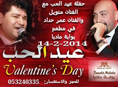 Valentine's Party at Bawabit Madaba