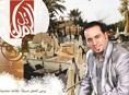 Valentine's Party at Tal Al-Rumman