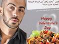 حفلة يوم عيد العشاق مع النجم محمد رافع