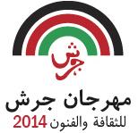 شعار مهرجان جرش 2014 للثقافة والفنون