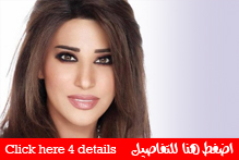 Najwa Karam concert details at jerash festival 2014 and ticket price