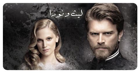Laith wa Noura TV series - مسلسل ليث و نورا