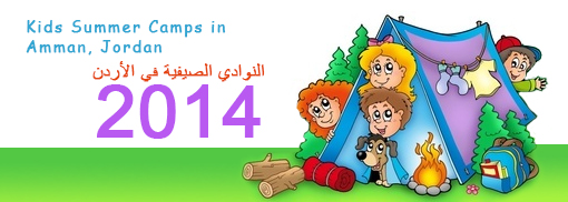 a list of 2014 summer camps in amman and jordan
