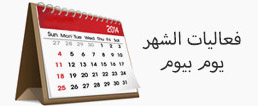 events in Cairo and Egypt by date
