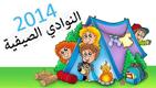 النوادي الصيفية 2014 للأطفال وطلاب المدارس
