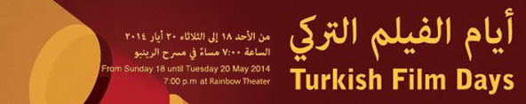 turkish film days 2014