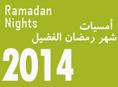أمسيت شهر رمضان 2014 في المركز الثقافي الملكي