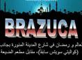خيمة كأس العالم في برازوكا
