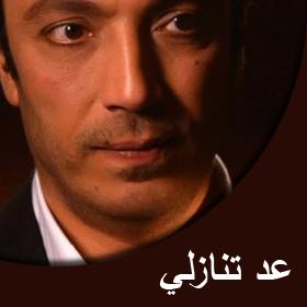 3ad Tanazoli Season 1 Episode 14