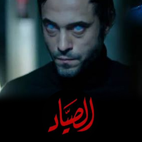 Al sayad Saison 1 Episode 30 et Final
