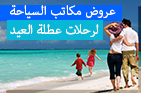 Eid Adha Travelling offers