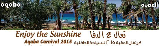 enjoy the sunshine aqaba 2015 special offers and hotel rates
