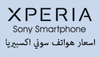 sony xperia mobile prices localy in jordanian dinar