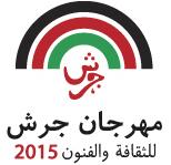 شعار مهرجان جرش 2015 للثقافة والفنون