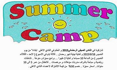 Ahli Circassian Club Ramadan and Summer Camp