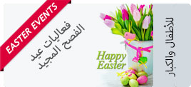 easter events in amman and jordan