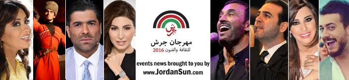 شعار مهرجان جرش 2016 للثقافة والفنون