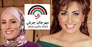 Singer Latifa from Tunis at Jerash Festival