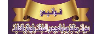 Fawanees ramadan tent
